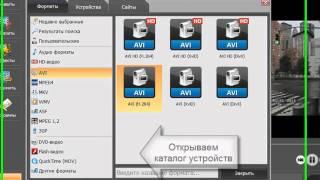 Как конвертировать видео для PSP(Посмотрев видеоурок, вы узнаете, как конвертировать видео для PSP с помощью программы ВидеоМАСТЕР http://video-conver..., 2011-11-11T11:00:29.000Z)