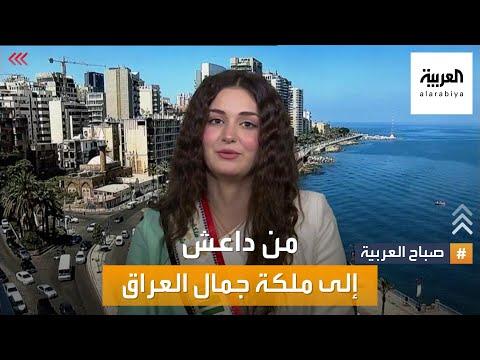 صباح العربية | الجمال ينتصر على الإرهاب.. ماريا فرهاد سالم.. من أنياب داعش إلى ملكة جمال العراق