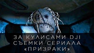 """За кулисами DJI - Съемки сериала """"Призраки"""""""