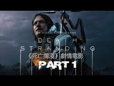 【死亡擱淺 Death Stranding】#1 高清中文劇情電影 中文字幕HD