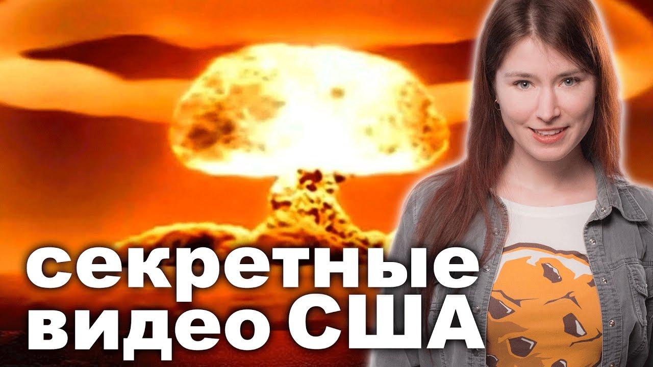 Сотни видео ядерных испытаний США рассекретили