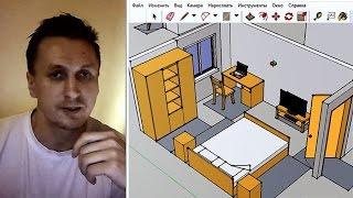 Мебель для планировок в SketchUp