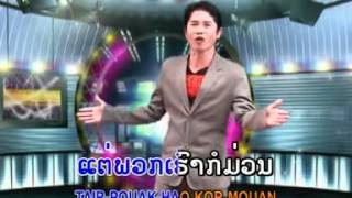 ເພງ ສຸກໃຈບ້ານນາสุกใจบ้านนา(oudomxay laos)