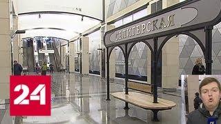 видео Вести - В Москве открыли еще 3 станции метро