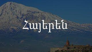 Вірменську мову? Зараз поясню!