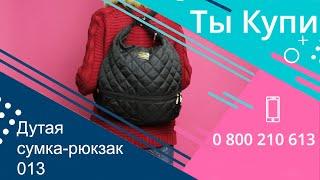 Дутая женская сумка-рюкзак 013 купить в Украине. Обзор