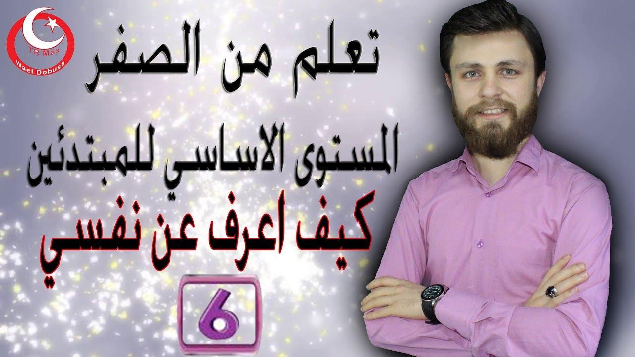 تعلم كيف تعرف عن نفسك مع شرح كامل باللغة التركية (الدرس السادس)
