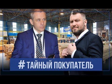 Покупаем стройматериалы оптом / Константин Акимов и Максим Карабак