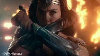 Чудо женщина против Степного Волка 9 17 — Лига Справедливости 2017 HD