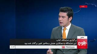 MEHWAR: Book Fair Held In Kabul To Mark Massoud Day