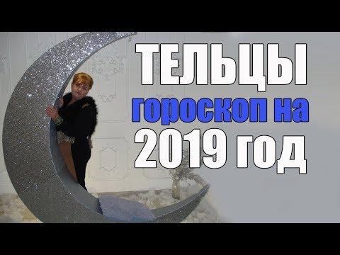 ♉ ТЕЛЕЦ - ГОРОСКОП на 2019 года от Маэстро Мажор