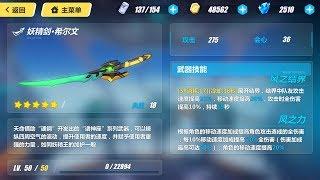 Honkai Impact 3 (崩坏3rd) - New Weapons「妖精剑·希尔文」