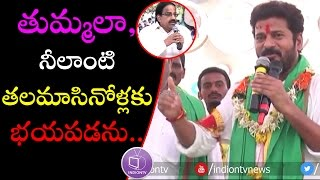 Revanth Reddy Fires On Tummala Nageswara Rao in Rythu Deeksha   Telangana Political Updates