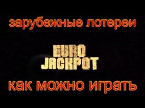 Зарубежные лотереи, в которые могут играть россияне онлайн.