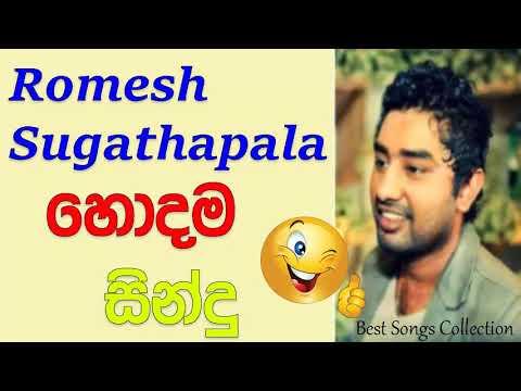 Romesh Sugathapala Mp3 Songs Download New Sinhala Nonstop|All Songs 2018