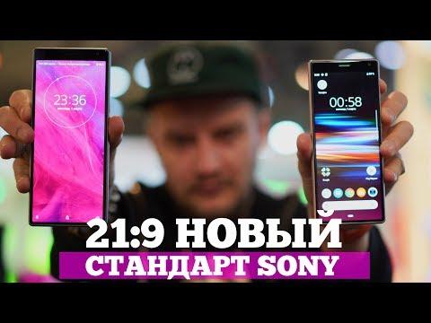 Sony РАСТЯНУЛИ смартфоны и все поменяли в новых Xperia