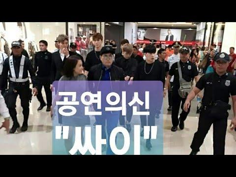 싸이 수원월드컵 경기장