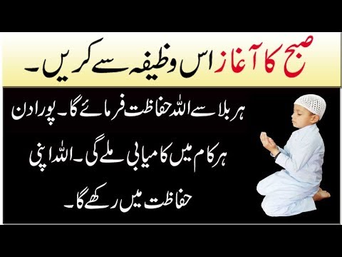 Prayer Of The Day In Urdu ! Wazifa For Success In Everything ! Har Maqsad mein kamyabi ka wazifa