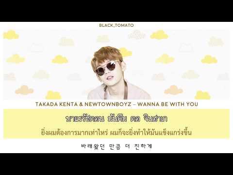 [Karaoke Thaisub] Takada Kenta & NewTownBoyz – Wanna be with you