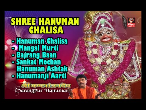 Shree Hanuman Chalisa-2016 New Hanuman Bhajans-Non Stop-Sarangpur  Hanumanji-Kashtbhanjan Hanumanji