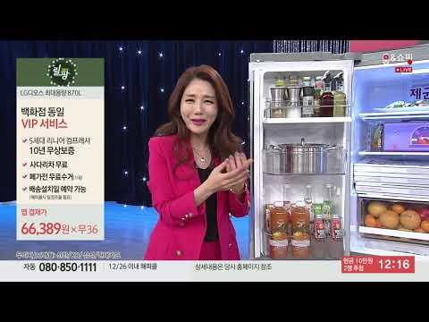 [홈앤쇼핑] LG DIOS 디오스 매직스페이스 5도어 냉장고 V8700 (F872SS31H) 870리터 [명품식기세트 Or 독일주방가전3종]