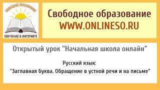 Русский язык: