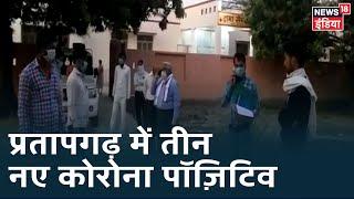 UP के Pratapgarh में Tablighi Jamaat से जुड़े तीन नए Corona पॉज़िटिव मिलने से हड़कंप