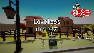 【カラオケ】Loveless/山下 智久
