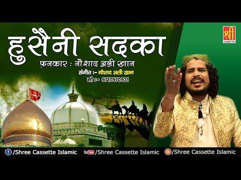 Hussaini Sadqa | Noushad Ali Khan New Qawwali Song | Khwaja Garib Nawaz | Urs Ajmer Sharif Dargah
