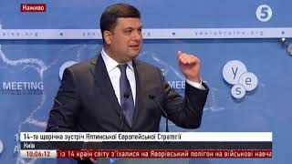 14 а Щорічна Зустріч YES  промова Володимира Гройсмана