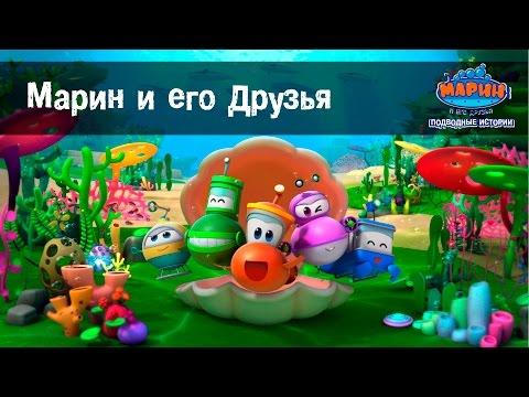 Марин и его друзья - РОЛИК