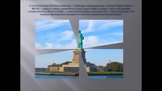 презентация всемирное наследие 4 класс