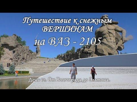 видео: Путешествие на Кавказ,  на Ваз-2105. День 12. От Волгограда до Эльтона.
