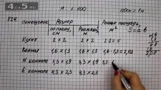 Упражнение 824. Математика 6 класс Виленкин Н.Я.(Наша группа ВК: ГДЗ Математика Алгебра - https://vk.com/4da5ru Канал на YouTube: ГДЗ Алгебра 7 класс Мордкович - https://www.youtube.c..., 2016-01-12T20:43:00.000Z)