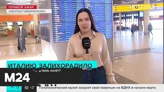 В Италии от коронавируса умерли семь человек - Москва 24