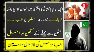 REAL STORY OF HOW A CIVILIAN JOINED ISI