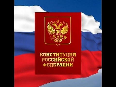 КОНСТИТУЦИЯ РФ, статья 81, Президент Российской Федерации избирается сроком на шесть лет
