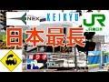 【踏切】日本最長の踏切 JR、京急 の動画、YouTube動画。
