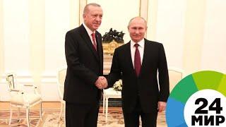 Смотреть видео Путин и Эрдоган обсудили в Москве Сирию, «Турецкий поток» и туризм - МИР 24 онлайн