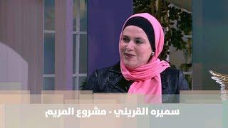 مشروع المريم - حرف يدوية - سميره القريني