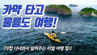 울릉도 여행 브이로그이자 본격 영업영상(1박2일 코스 …