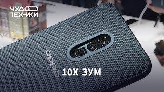 Смартфон OPPO с 10X зумом — первый обзор