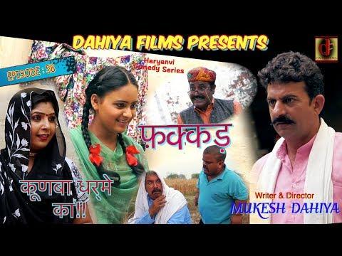 KUNBA DHARME KA # Episode : 58 फक्कड़ # MUKESH DAHIYA # COMEDY SERIES # DAHIYA FILMS