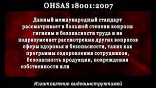 OHSAS 18001:2007 (Демо) - Охрана труда
