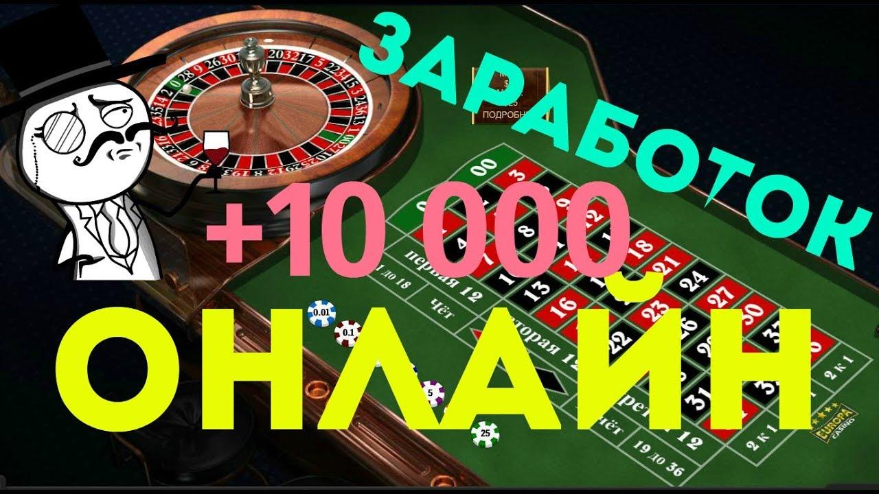 + 10 000 р ЗА ПАРУ МИНУТ. ОТЛИЧНАЯ СТРАТЕГИЯ ДЛЯ ЗАРАБОТКА В КАЗИНО ВУЛКАН | рулетка онлайн казино европа плюс