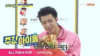 [Weekly Idol EP.394] ONF WYATT's eating show! Eating at a bite of hamburger ㅋㅋㅋ
