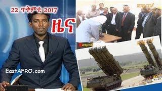 Video Eritrean News ( October 22, 2017) |  Eritrea ERi-TV download MP3, 3GP, MP4, WEBM, AVI, FLV Desember 2017