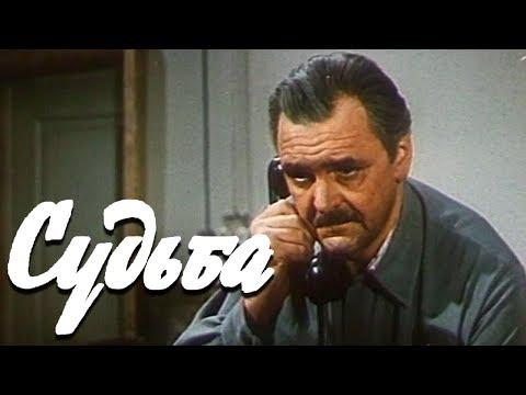 Судьба (мелодрама, реж. Евгений Матвеев, 1977 г.)