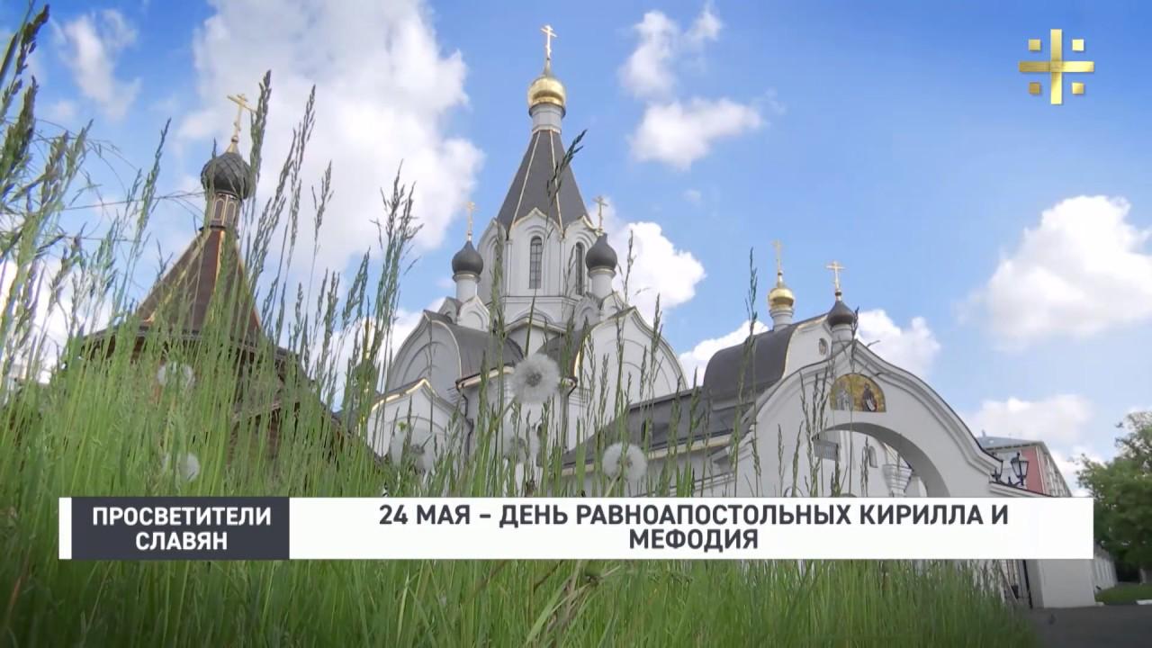 Просветители славян: 24 мая - день равноапостольных Кирилла и Мефодия