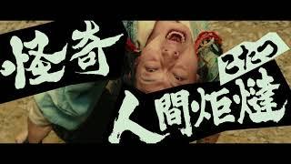 『パンク侍、斬られて候』綾野剛VS村上淳!ぶっ飛び殺陣シーン